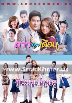 Phkay Sne Kbae Chann | Khmer Movie | khmer drama | video4khmer | movie-khmer | Kolabkhmer | Phumikhmer | KS Drama | phumikhmer1 | khmercitylove | sweetdrama | khreplay Best