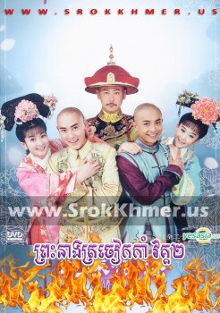 Preah Neang Tracheak Kam II | Khmer Movie | khmer drama | video4khmer | movie-khmer | Kolabkhmer | Phumikhmer | KS Drama | khmercitylove | sweetdrama | tvb cambodia drama Best