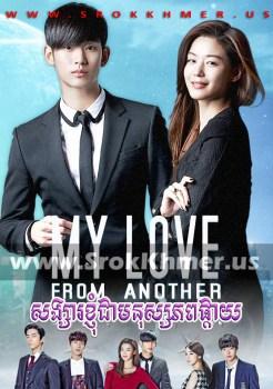 Songsa Khnhom Chea Mnus Phop Phkay | Khmer Movie | khmer drama | video4khmer | movie-khmer | Kolabkhmer | Phumikhmer | KS Drama | phumikhmer1 | khmercitylove | sweetdrama | khreplay Best