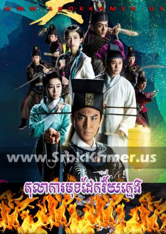 Tolakar Muk Dek Vey Khmeng, Khmer Movie, khmer drama, video4khmer, movie-khmer, Kolabkhmer, Phumikhmer, KS Drama, khmercitylove, sweetdrama, tvb cambodia drama, Best