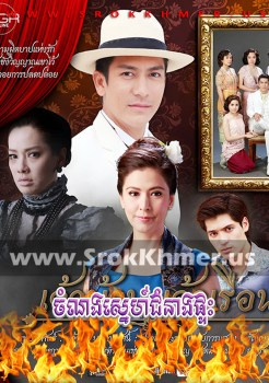 Chamnang Sne Chumneang Phteah | Khmer Movie | khmer drama | video4khmer | movie-khmer | Kolabkhmer | Phumikhmer | KS Drama | phumikhmer1 | khmercitylove | sweetdrama | khreplay Best