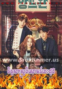 Chitasas Pisoat Besdong | Khmer Movie | khmer drama | video4khmer | movie-khmer | Kolabkhmer | Phumikhmer | KS Drama | phumikhmer1 | khmercitylove | sweetdrama | khreplay Best