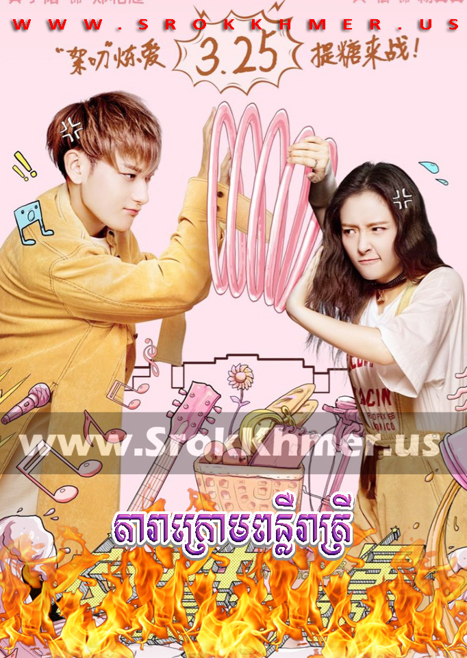 Dara Kroam Ponleu Reatrey ep 04 | Khmer Movie | khmer drama | video4khmer | movie-khmer | Kolabkhmer | Phumikhmer | KS Drama | khmercitylove | sweetdrama | HuniiTV | KHReplay Best