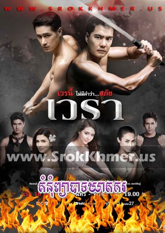 Komnum Phyeabat Kheatakor, Khmer Movie, khmer drama, video4khmer, movie-khmer, Kolabkhmer, Phumikhmer, KS Drama, phumikhmer1, khmercitylove, sweetdrama, khreplay, Best