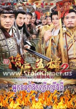 Nak Chambang Kakreuk Prithapy   Khmer Movie   khmer drama   video4khmer   movie-khmer   Kolabkhmer   Phumikhmer   KS Drama   khmercitylove   sweetdrama   HuniiTV   KHReplay Best