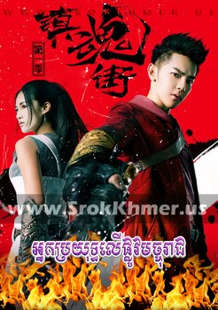Nak Prayuth Leu Phlov Machureach | Khmer Movie | khmer drama | video4khmer | movie-khmer | Kolabkhmer | Phumikhmer | KS Drama | khmercitylove | sweetdrama | HuniiTV | KHReplay Best