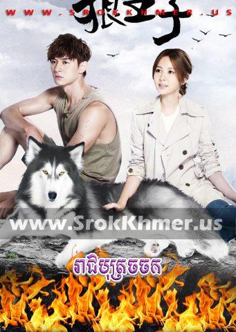 Reachaboth Chachak, Khmer Movie, khmer drama, video4khmer, movie-khmer, Kolabkhmer, Phumikhmer, KS Drama, khmercitylove, sweetdrama, HuniiTV, KHReplay, Best
