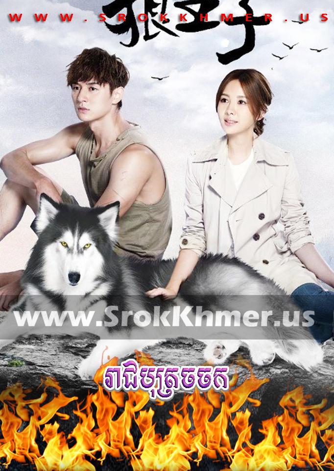 Reachaboth Chachak ep 23   Khmer Movie   khmer drama   video4khmer   movie-khmer   Kolabkhmer   Phumikhmer   KS Drama   khmercitylove   sweetdrama   HuniiTV   KHReplay Best