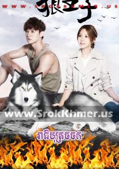 Reachaboth Chachak | Khmer Movie | khmer drama | video4khmer | movie-khmer | Kolabkhmer | Phumikhmer | KS Drama | khmercitylove | sweetdrama | HuniiTV | KHReplay Best