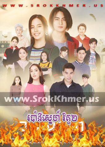 Robang Sne II, Khmer Movie, khmer drama, video4khmer, movie-khmer, Kolabkhmer, Phumikhmer, KS Drama, phumikhmer1, khmercitylove, sweetdrama, khreplay, Best
