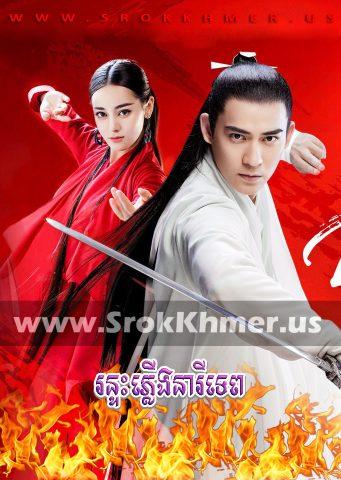 Runteah Phleung Neary Tep, Khmer Movie, khmer drama, video4khmer, movie-khmer, Kolabkhmer, Phumikhmer, KS Drama, khmercitylove, sweetdrama, tvb cambodia drama, Best