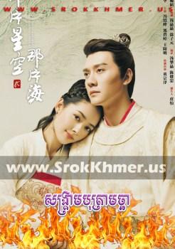 Sangkream Bottra Machha ep 21 | Khmer Movie | khmer drama | video4khmer | movie-khmer | Kolabkhmer | Phumikhmer | KS Drama | khmercitylove | sweetdrama | HuniiTV | KHReplay Best