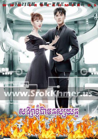 Songsa Khnhom Chea Mnus Yun, Khmer Movie, khmer drama, video4khmer, movie-khmer, Kolabkhmer, Phumikhmer, KS Drama, khmercitylove, sweetdrama, tvb cambodia drama, Best