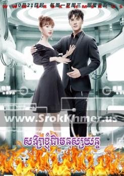 Songsa Khnhom Chea Mnus Yun | Khmer Movie | khmer drama | video4khmer | movie-khmer | Kolabkhmer | Phumikhmer | KS Drama | khmercitylove | sweetdrama | tvb cambodia drama Best