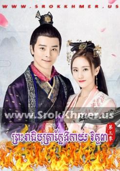 Preah Reach Bottra Khleng Kay III ep 07 | Khmer Movie | khmer drama | video4khmer | movie-khmer.com | Kolabkhmer | Phumikhmer | KS Drama | khmercitylove | sweetdrama | HuniiTV | KHReplay Best