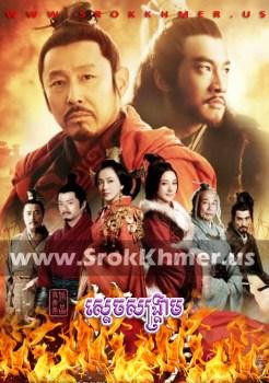 Sdech Sangkream | Khmer Movie | khmer drama | video4khmer | movie-khmer | Kolabkhmer | Phumikhmer | KS Drama | khmercitylove | sweetdrama | HuniiTV | KHReplay Best