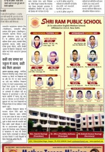 Read more about the article Dainik Jagran 7th August 2021