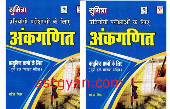 PDF**) Mathematics Book by Mahesh Mishra Sumitra Publication