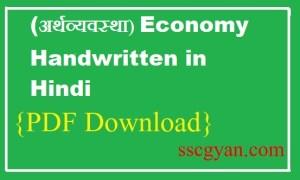 Economy Handwritten