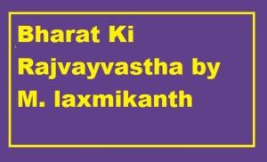 Bharat Ki Rajvayvastha by M. laxmikanth