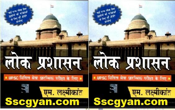 Lok Prashasan By M.Laxmikant in hindi PDF