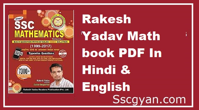 Rakesh Yadav Math book