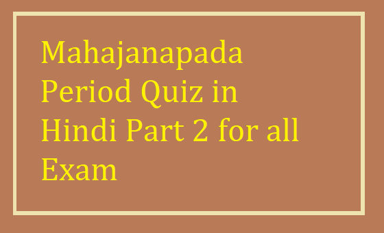 Mahajanapada Period Quiz in Hindi Part 2 for all Exam