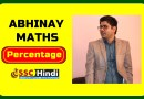 Abhinay Maths : Percentage ( Pratishat ) Pdf Download