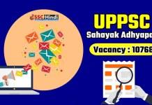 UPPSC-Sahayak-Adhyapak-Bharti