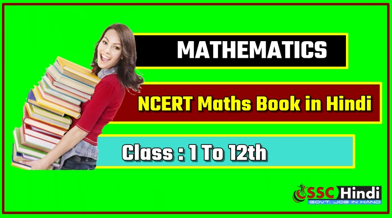 12th Mathematics Book Pdf