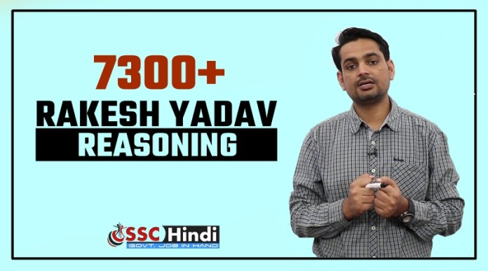 rakesh-yadav-reasoning-pdf
