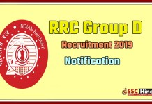 RRC Group D Recruitment 2019 RRB 1 Lakh Posts Notification