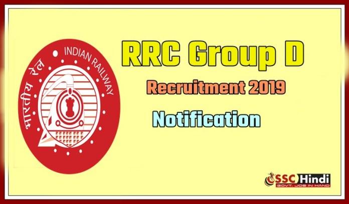 RRC Group D Recruitment 2019 RRB 1 Lakh Posts Notification
