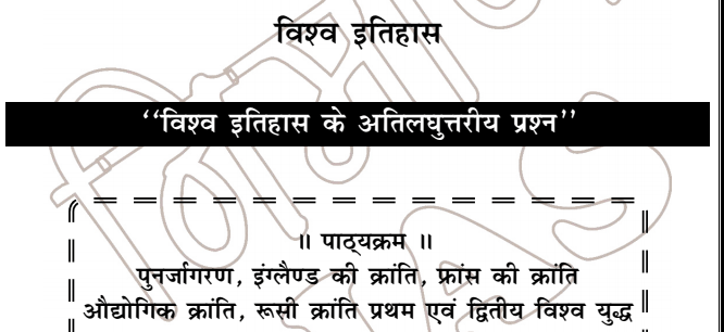 World History PDF in Hindi