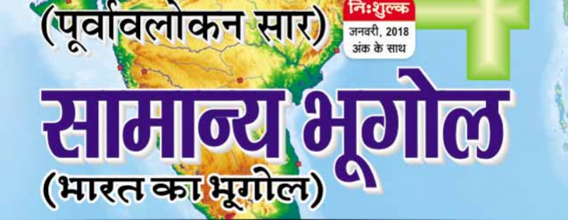 Geography of India in Hindi PDF