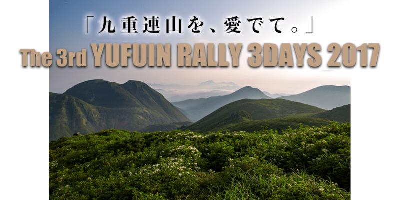 yufuin2017-hphead