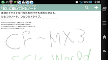 Android版のOneNote