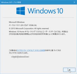 Windows 10バージョン1511ビルド10586.36