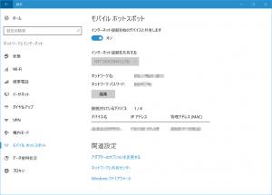 Windows 10の「モバイルホットスポット」機能