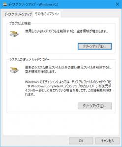 ディスクのクリーンアップ(4)