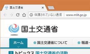 国土交通省のWebサイトも保護されていません