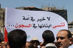 الفلسطينيون ينظمون وقفة أمام مقر اللجنة الدولية للصليب الأحمر لمناصرة المعتقلين