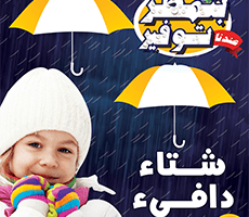 عرض أولاد رجب الخطير : بتمطر توفير  من اليوم و حتى 22 يناير