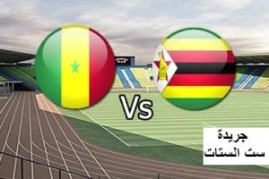 بث مباشر لمباراة السنغال و زمبابوي و موعد المباراة ضمن مباريات أمم إفريقيا اليوم الخميس 19-1-2017