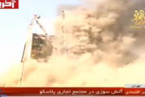 """فيديو..أكثر من 40 قتيلا في انهيار برج """"بلاسكو"""" التجاري وسط طهران إثر حريق ضخم"""