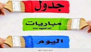 جدول ومواعيد مباريات اليوم الاحد 12/2/2017 .