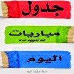 جدول ومواعيد مباريات اليوم الاحد والقنوات الناقله لها19/2/2017