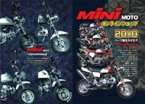 minimoto-300x215