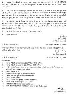 aadhar+inclusion+service+book+railway+board+hindi+page2