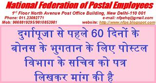 60-days-bonus-postal-employees